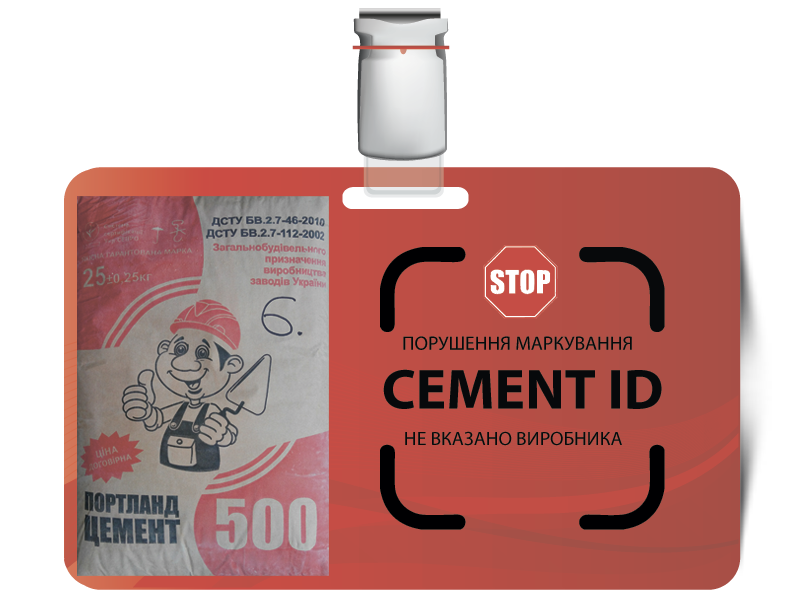 6cement id
